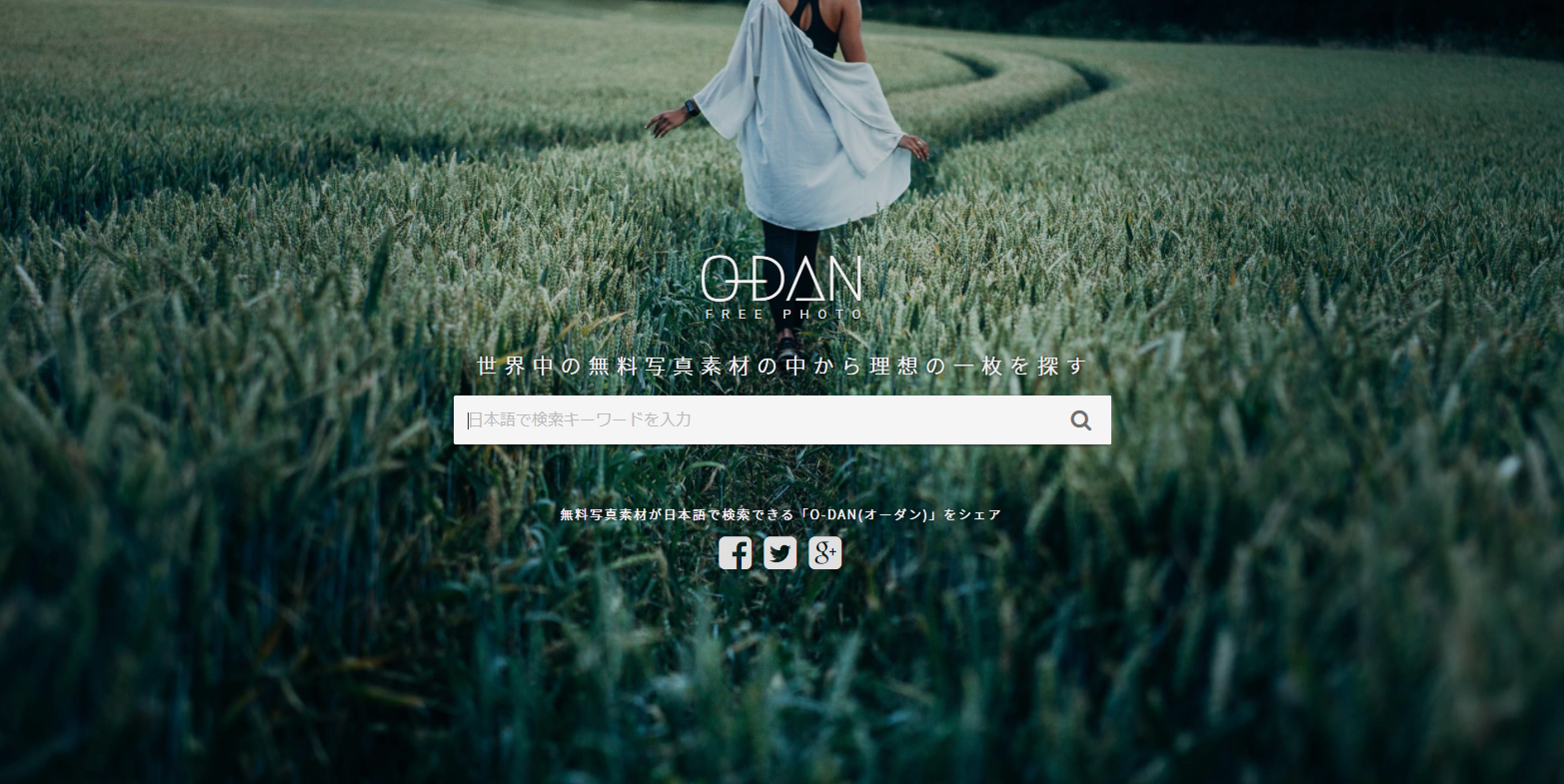 「O-DAN」複数のフリー写真素材サイトをまとめて検索できる