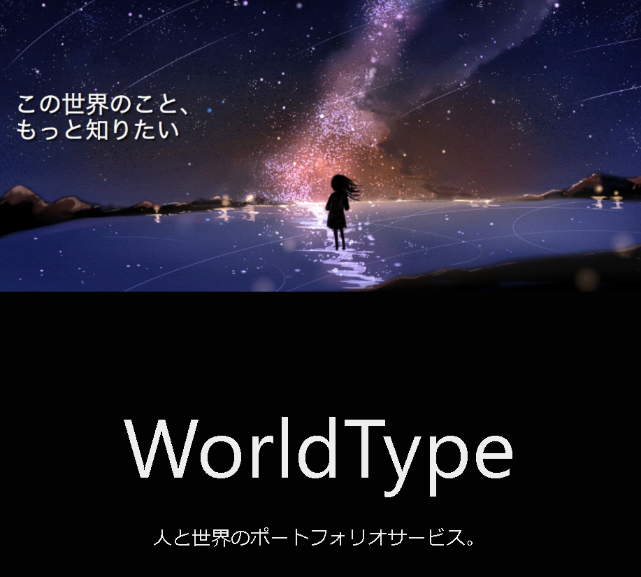 PCメインで創作したい方におすすめ「WorldType」