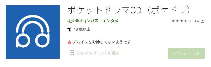 ポケットドラマCD