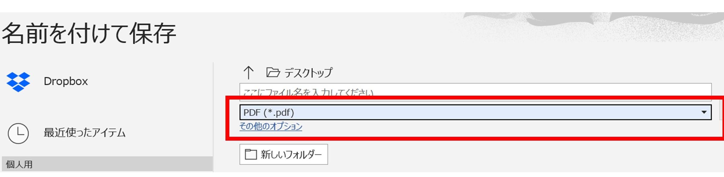 PDF形式を選んで保存