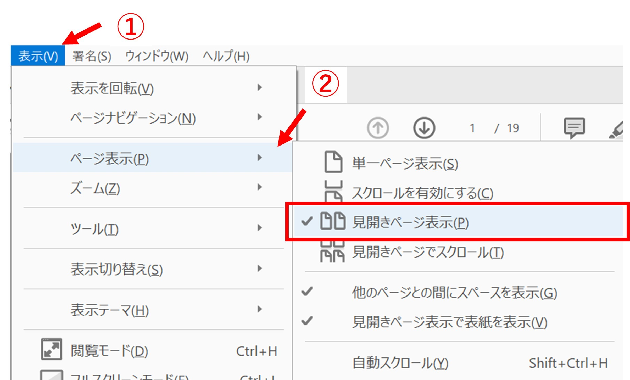 PDFの見開きページ表示