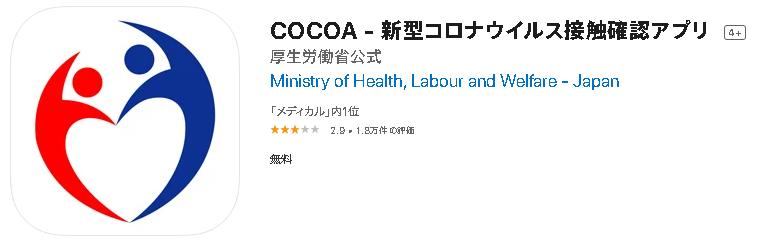 アプリ「COCOA」のインストール