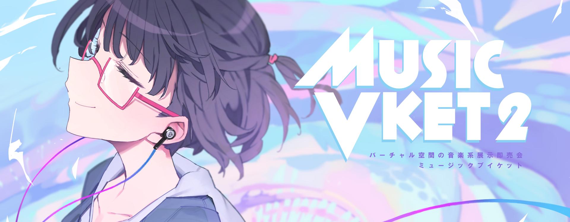 musicVket