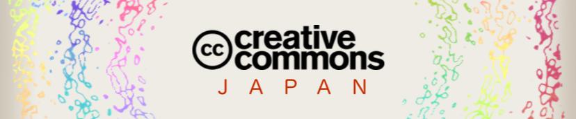 新しい著作権のルール「クリエイティブ・コモンズ」とは?