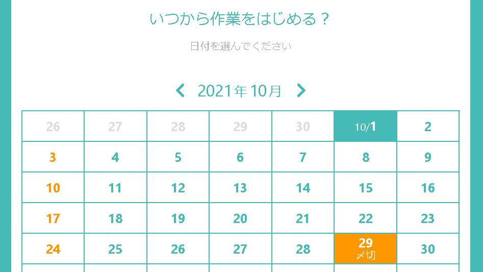 作業を開始する日をカレンダーで入力