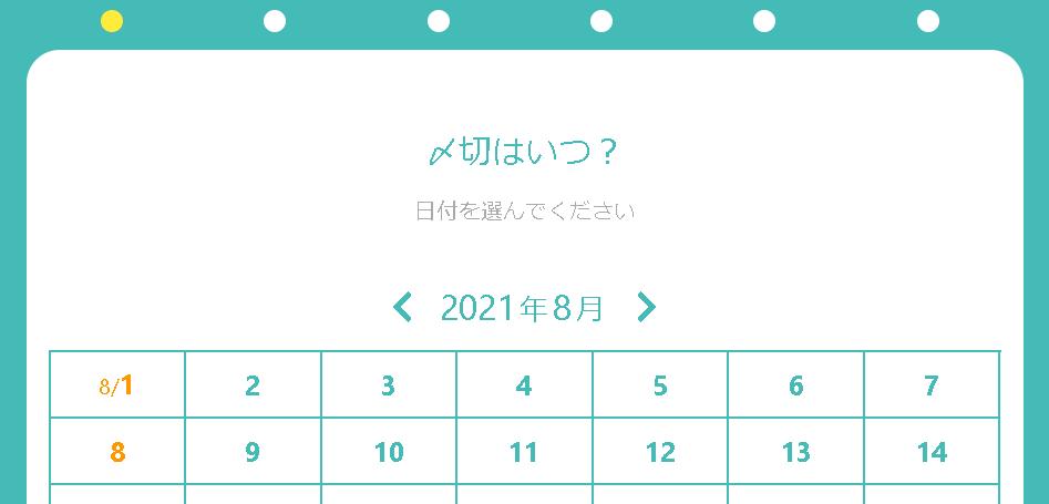 原稿作成を終える目安の日をカレンダーで設定
