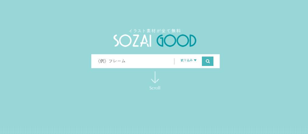 素材Good