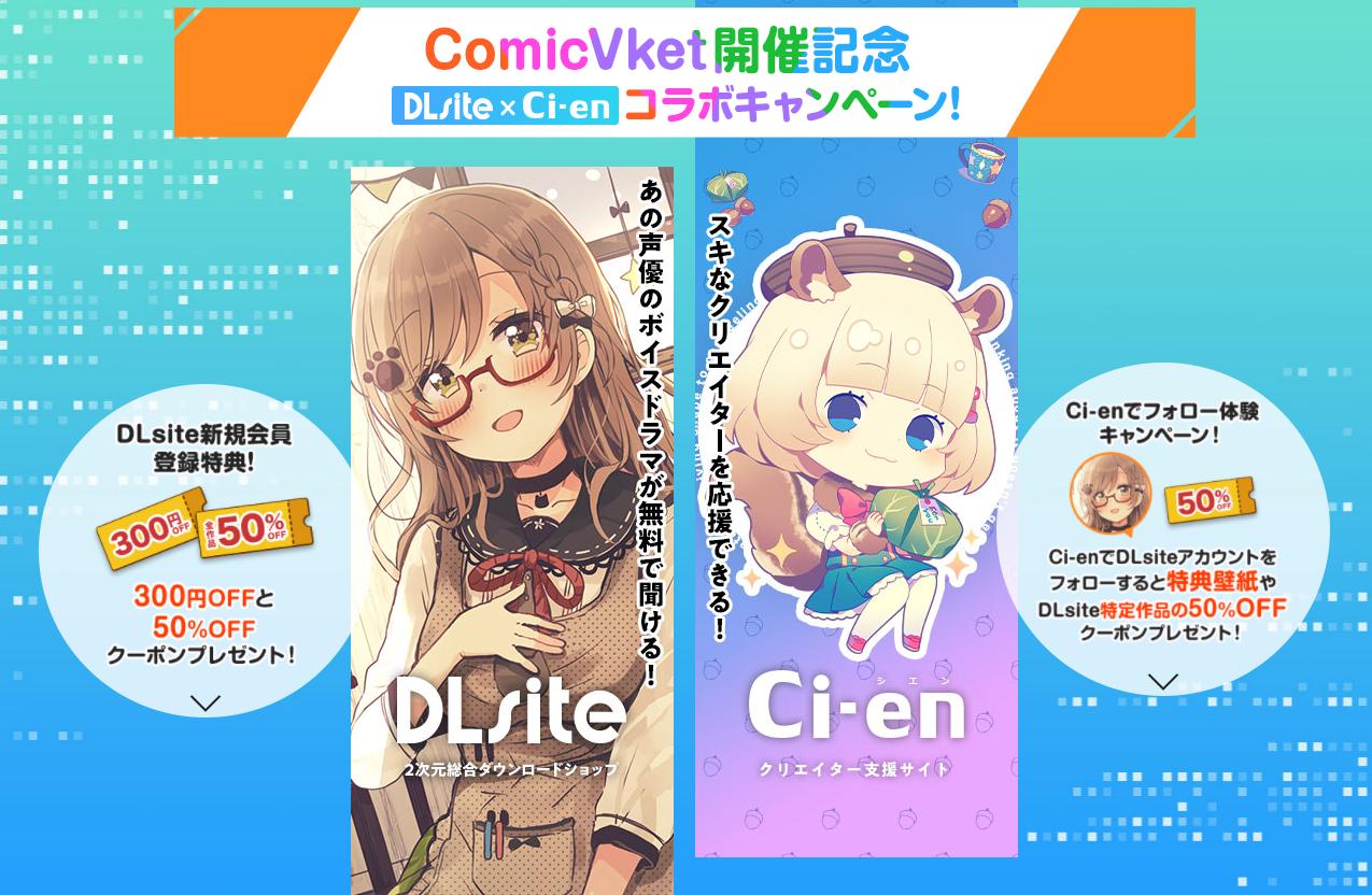 DLsite_Ci-enコラボキャンペーン